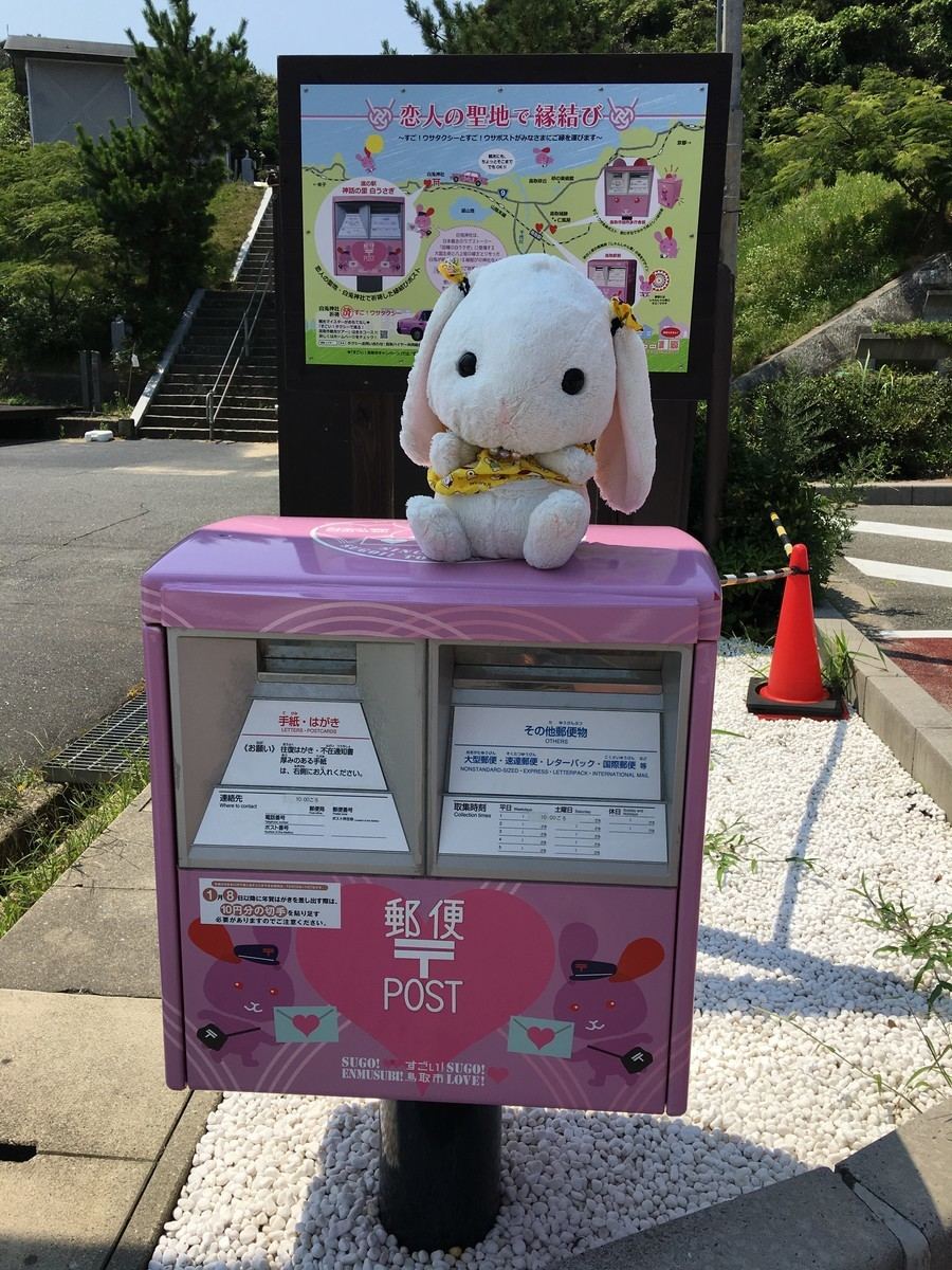 白兎神社 ピンクのポスト