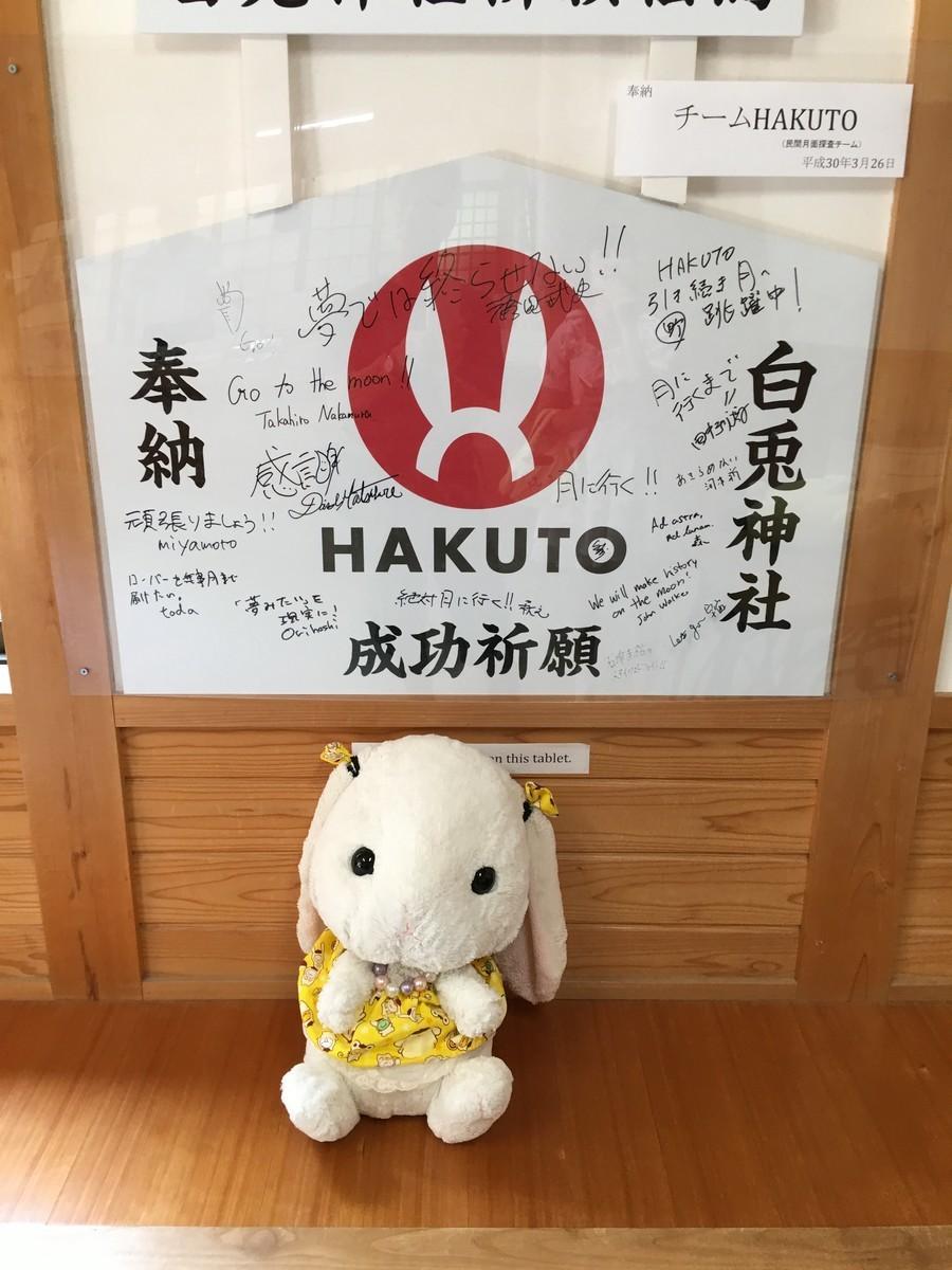 うさ次郎が白兎神社を参拝