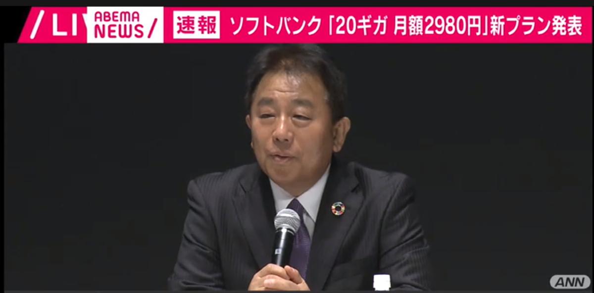 ソフトバンク「SoftBank on LINE」20GBで2980円LINEモバイルを100%子会社へ