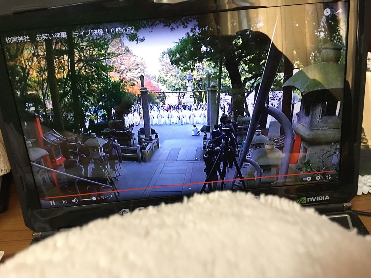 令和2年枚岡神社「お笑い神事」2020