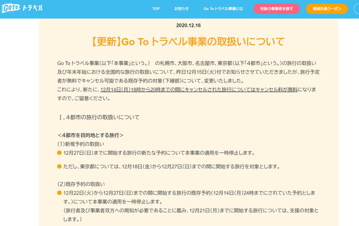GoToトラベルキャンペンーン12月27日宿泊は割引対象になります!