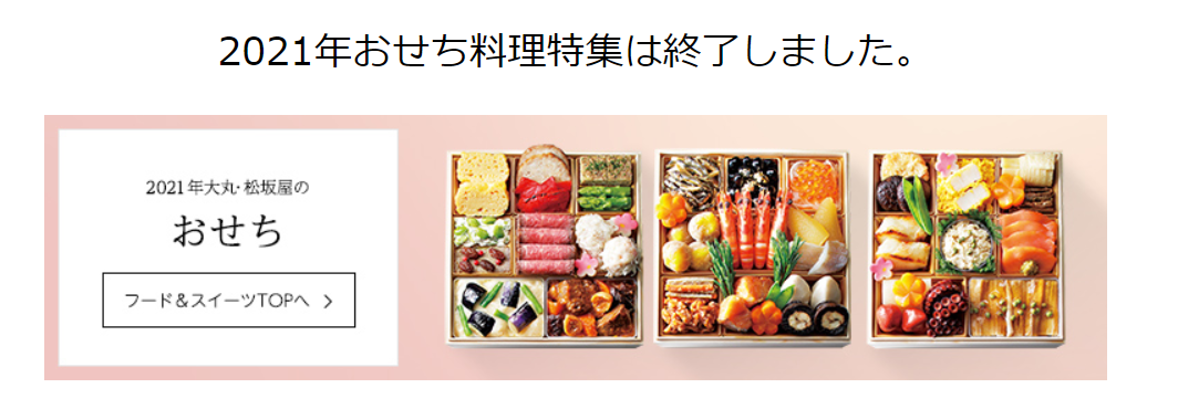 大丸松坂屋百貨店で12月31日限定でお渡しの「駆け込みおせち」販売