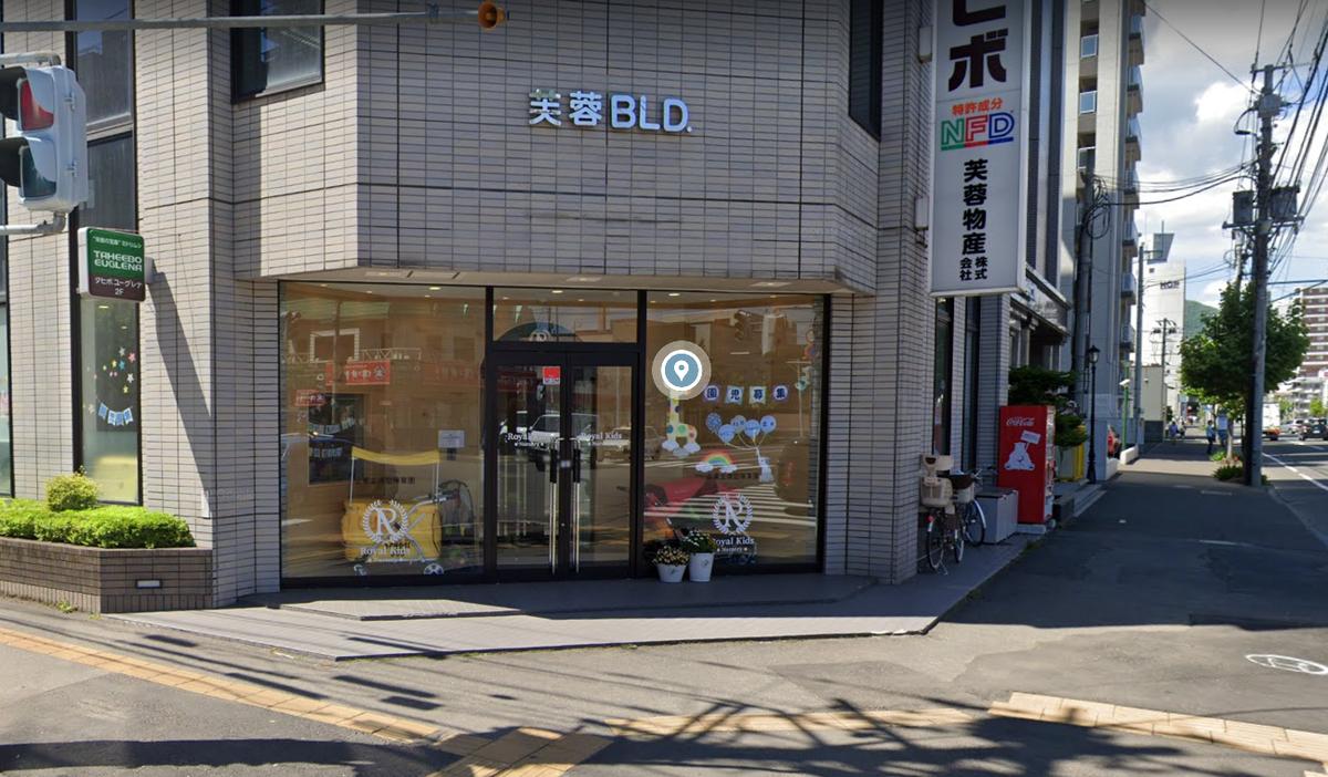札幌市中央区「ロイヤルキッズ」車が突っ込む!園児ら複数人が怪我!