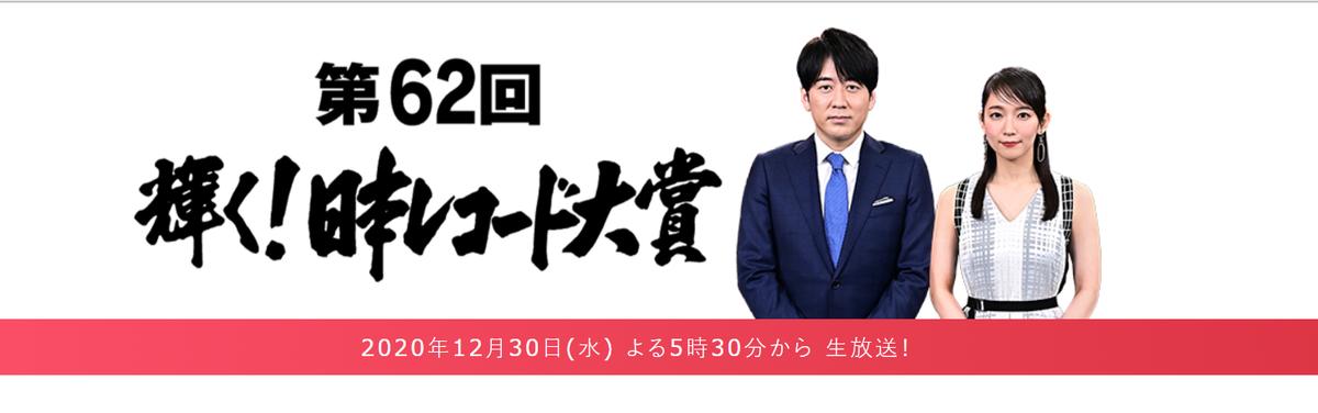 第62回輝く!日本レコード大賞2020!各賞受賞ノミネート!