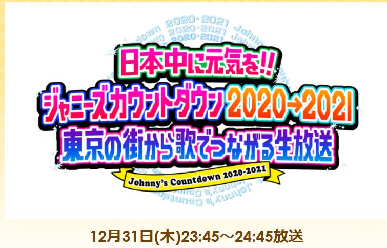 ジャニーズカウントダウン2020-2021!東京都内中継場所!嵐の出演はあるか?