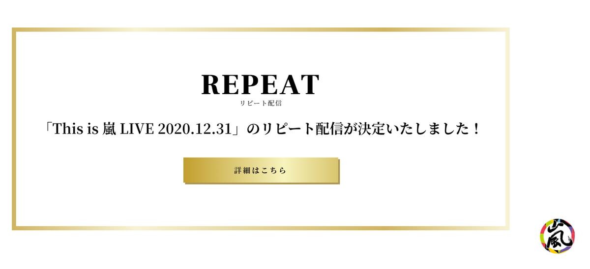 「This is 嵐 LIVE 2020.12.31」リピート配信決定!嵐ラストライブ