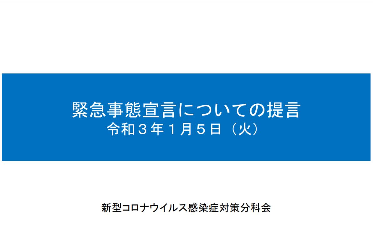 1月7日発令緊急事態宣言の詳細!具体的な対策