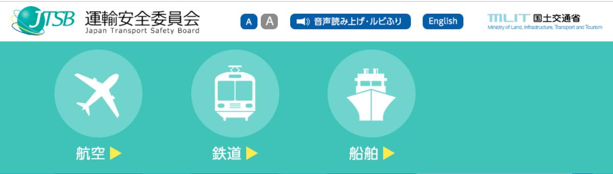 JR山口線本俣賀駅で乗降用扉が50cm程度開いて走行!