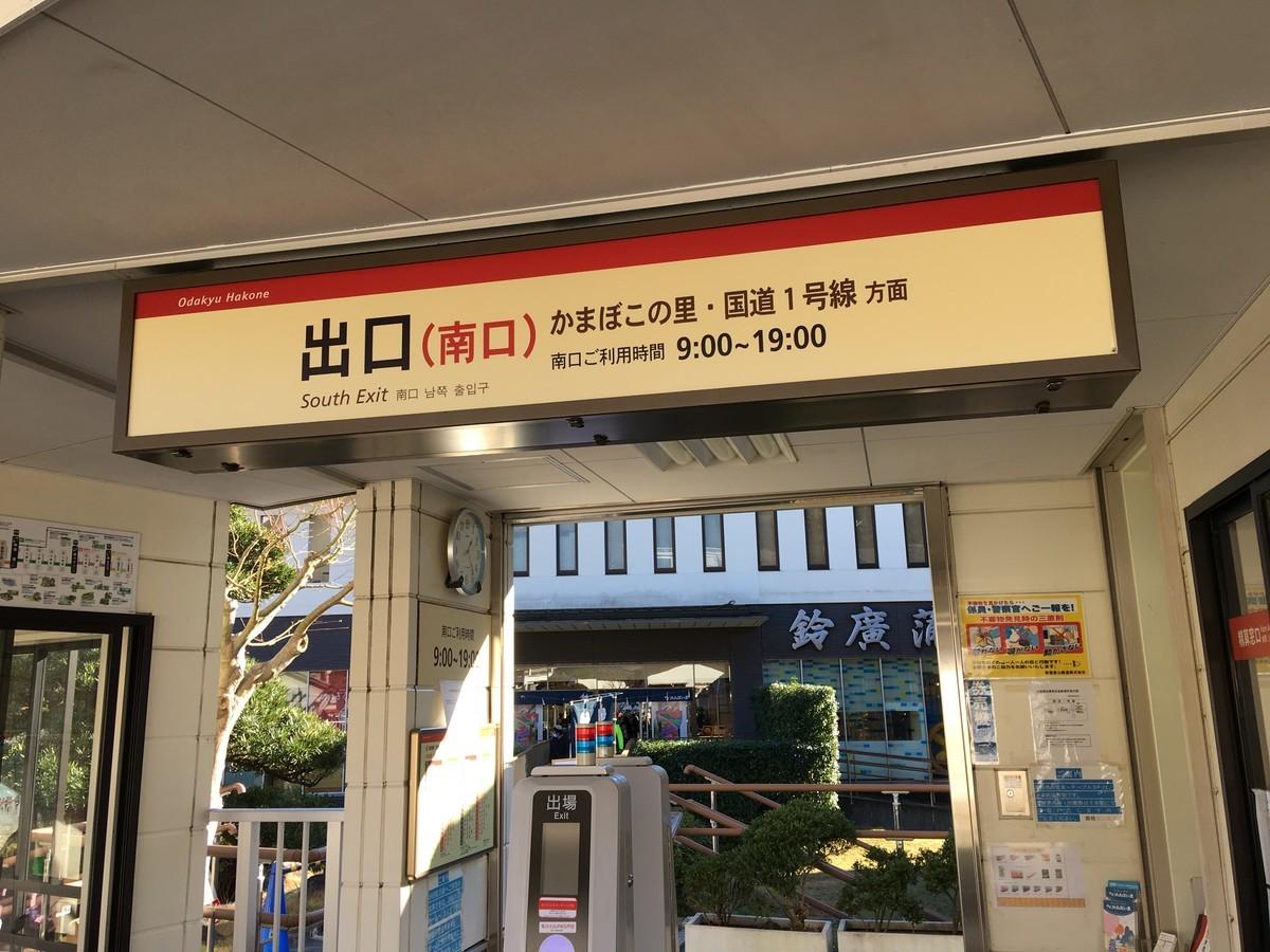 箱根登山鉄道夜間工事!入生田駅~箱根湯本間、マクラギ交換!小田急エンジニアリング