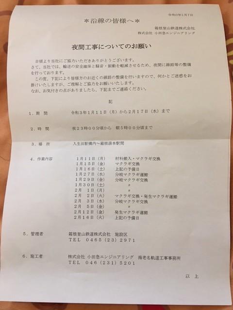 箱根登山鉄道夜間工事!入生田駅~箱根湯本間