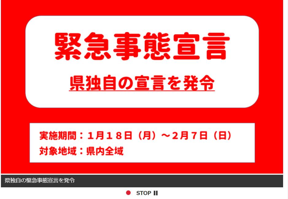茨城県が独自の緊急事態宣言発令!大井川和彦知事