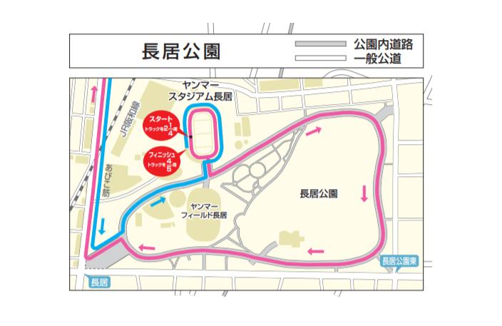 大阪国際女子マラソン!周回コースへコース変更!