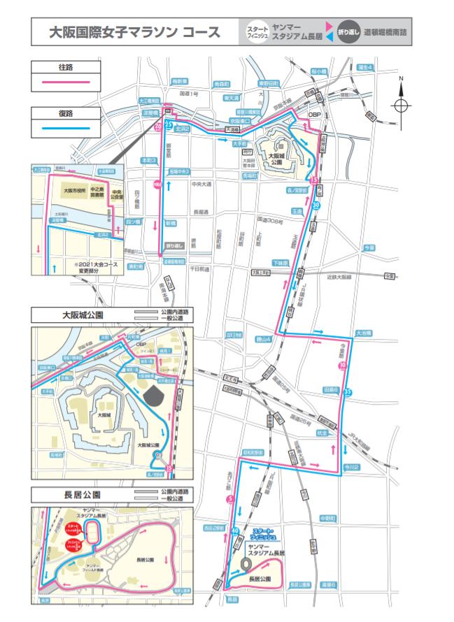 大阪国際女子マラソンコース