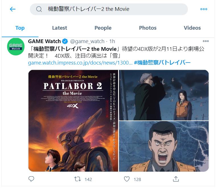 「機動警察パトレイバー2 the Movie」4DX版上映決定!上映劇場
