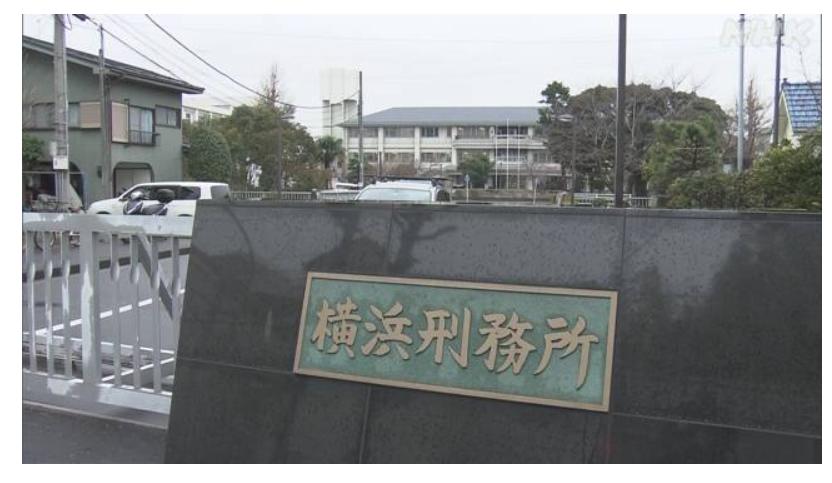 横浜刑務所のクラスター88人拡大 新たに50人感染確認