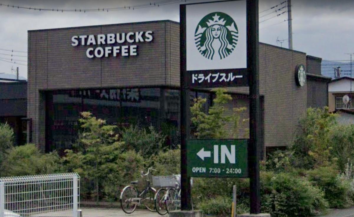 スターバックス コーヒー!緊急事態宣言で営業時間変更!時短営業!