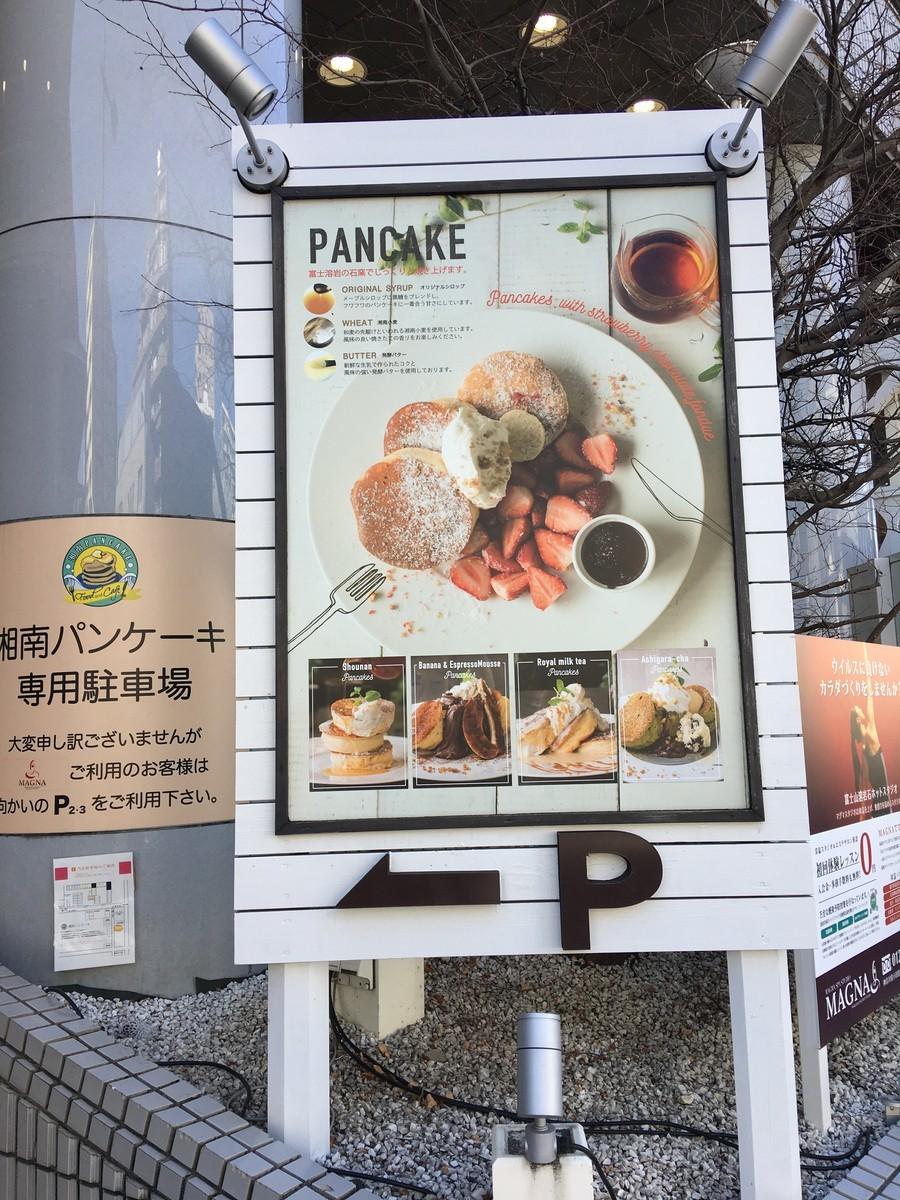 湘南パンケーキの場所