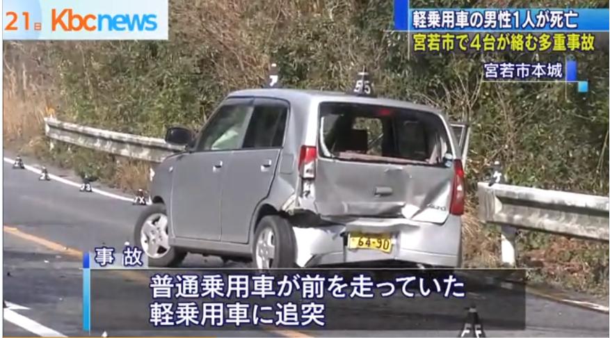 福岡県宮若市の県道で車4台の事故!一人死亡