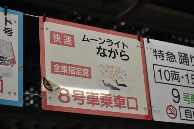 臨時夜行快速「ムーンライトながら」の運転を終了JR東日本とJR東海
