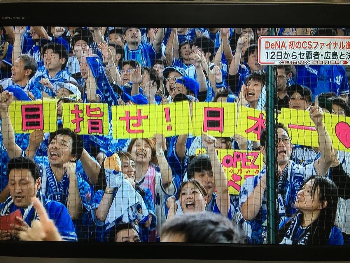 DeNA横浜ベイスターズ2021年春季キャンプ参加メンバー1軍2軍選手一覧
