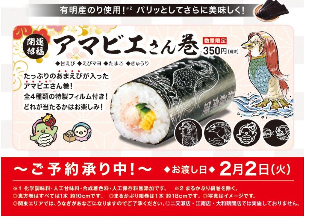くら寿司さんには招福開運のアマビエの恵方巻