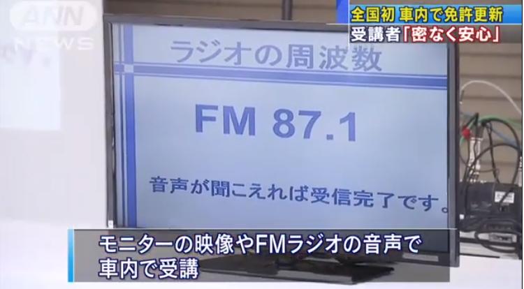 車内のFMラジオで音声を受信して講習を受ける