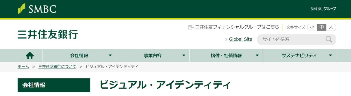 三井住友銀行SMBCのソースコード流出!オンラインサービスGitHubに公開!