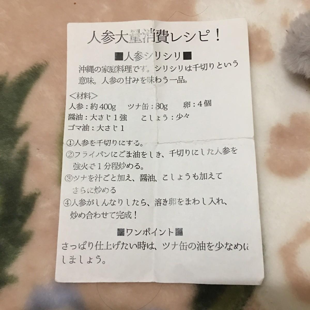 人参レシピ