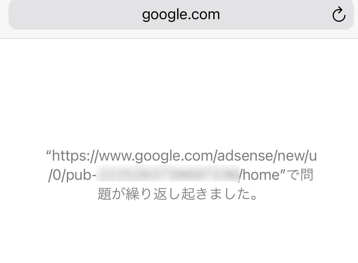 グーグルアドセンス 「問題が繰り返し起きました」エラー表示
