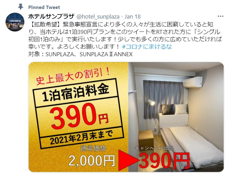 一泊390円!緊急事態宣言で生活に困窮!住まいを探している方へ!