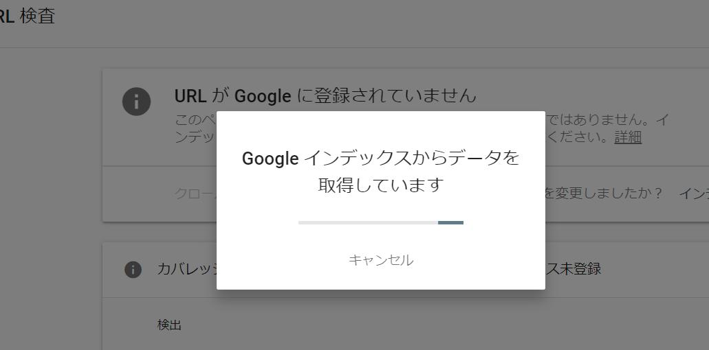 URLの確認中