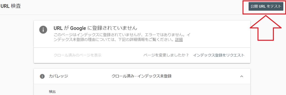 公開URLをテスト