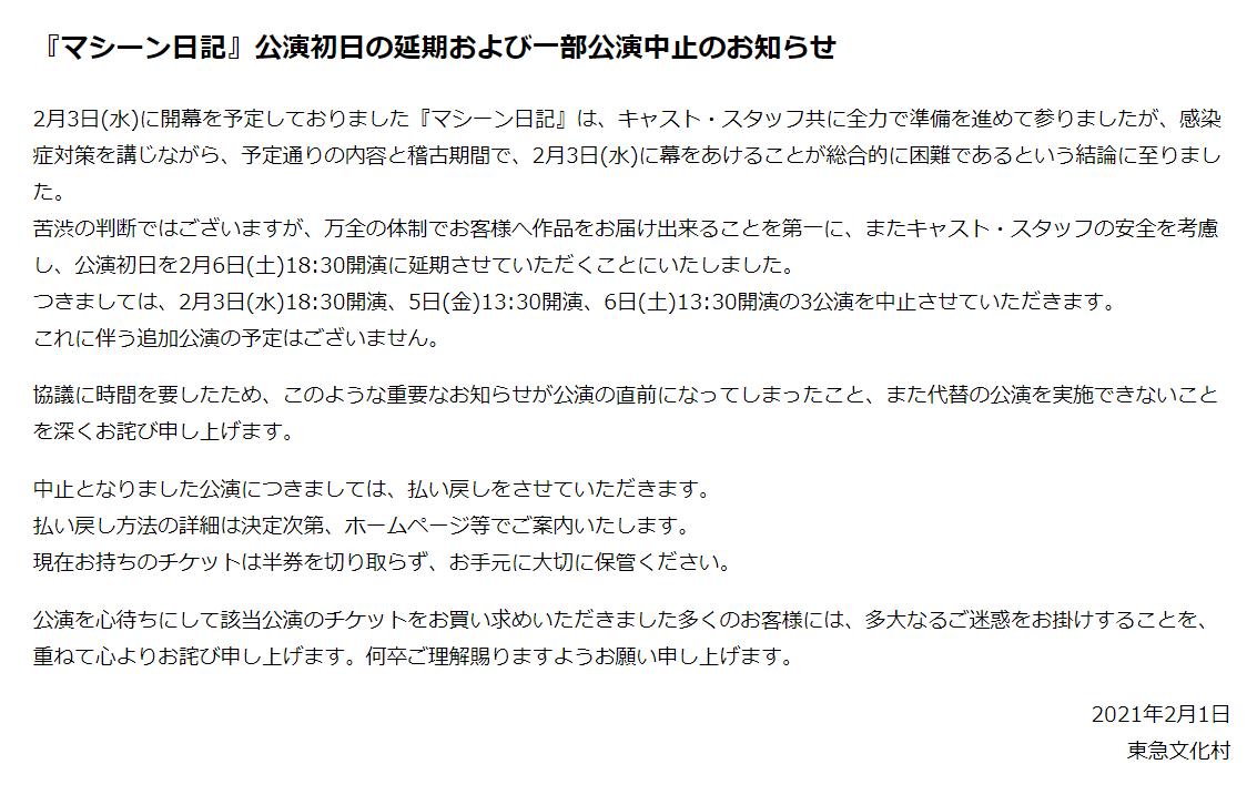 マシーン日記!公演初日延期、一部公演中止!