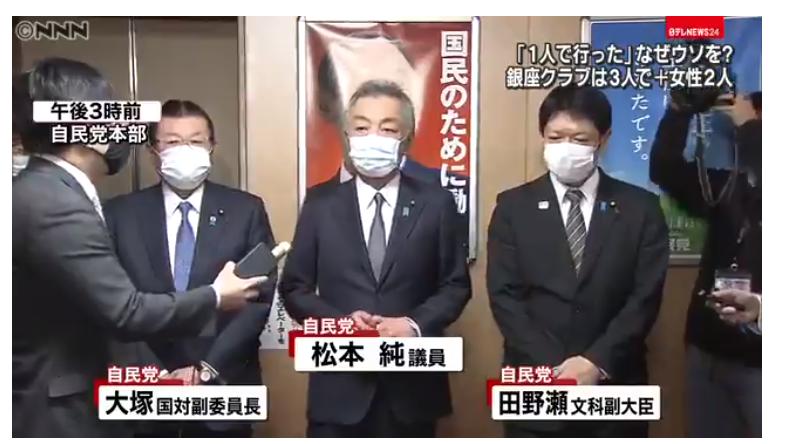 銀座クラブに行った松本議員!本当は5人で会食!嘘を認め離党届!