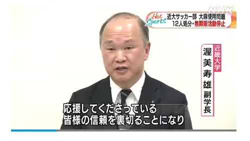 近畿大学の渥美寿雄 副学長
