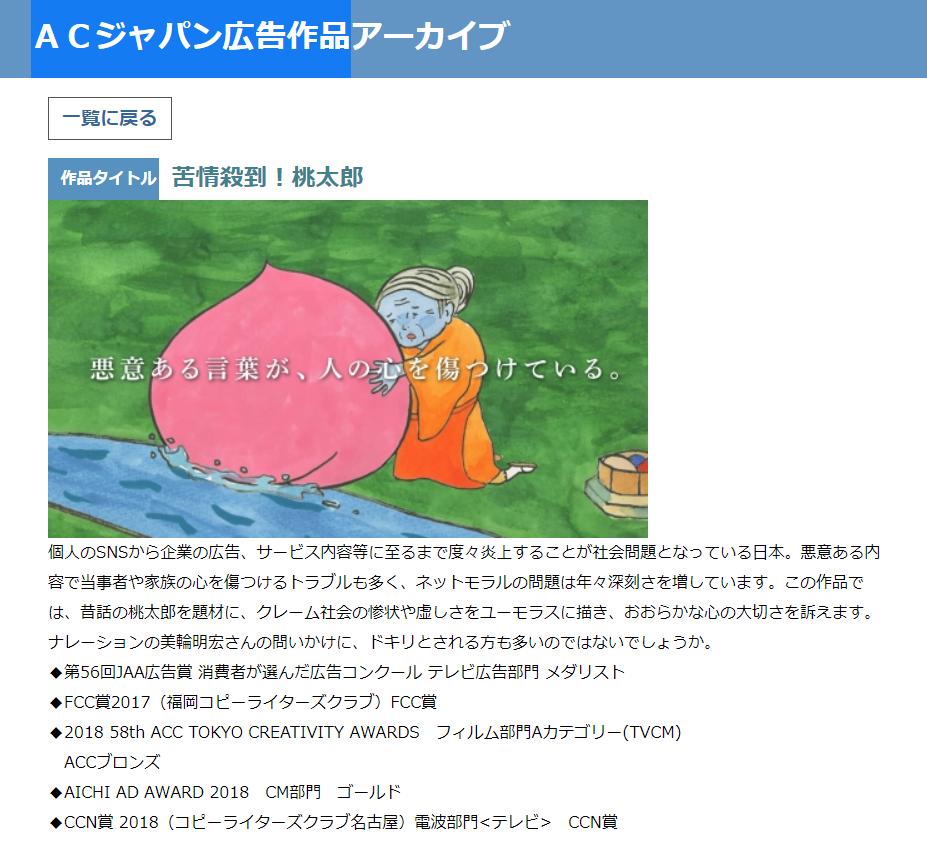 苦情殺到桃太郎のCMが話題!「ACジャパン広告作品」