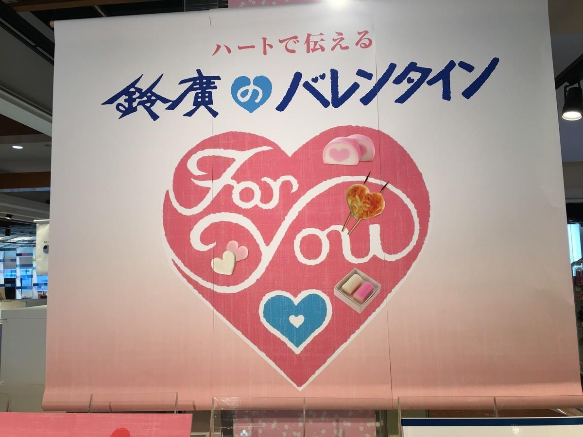 鈴廣かまぼこバレンタイン