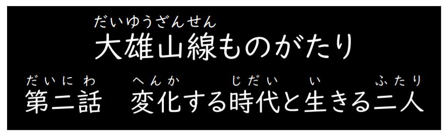第二話 昭和時代(変化する時代と生きる二人)