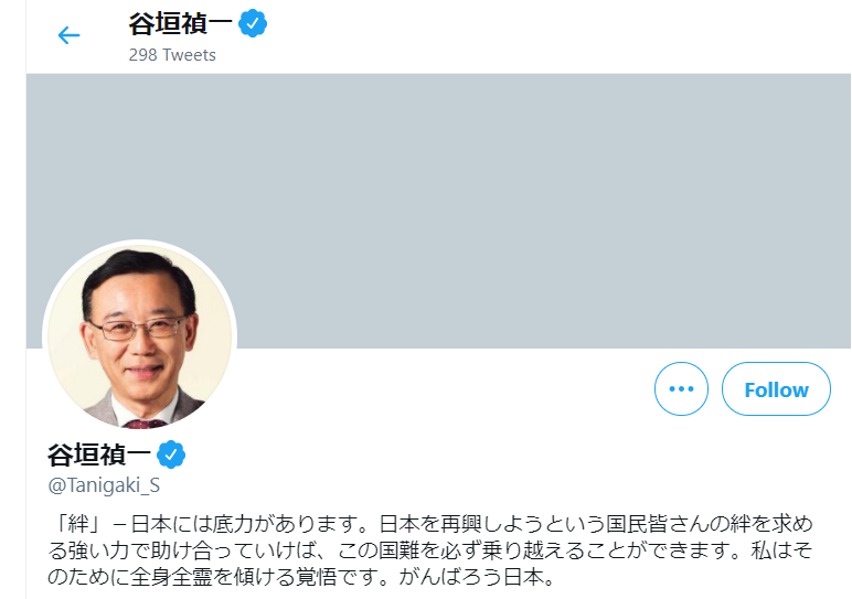 森喜朗会長、後任に谷垣禎一さん!バリアフリー推進名誉顧問