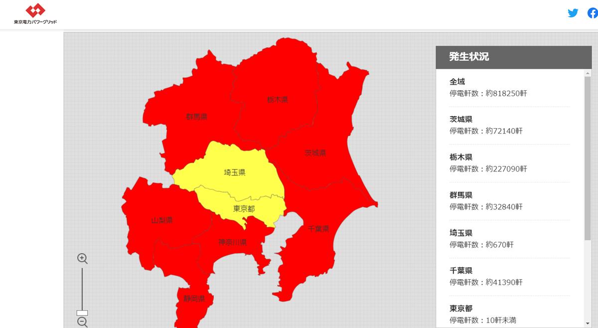 1都8県で約83万軒が停電