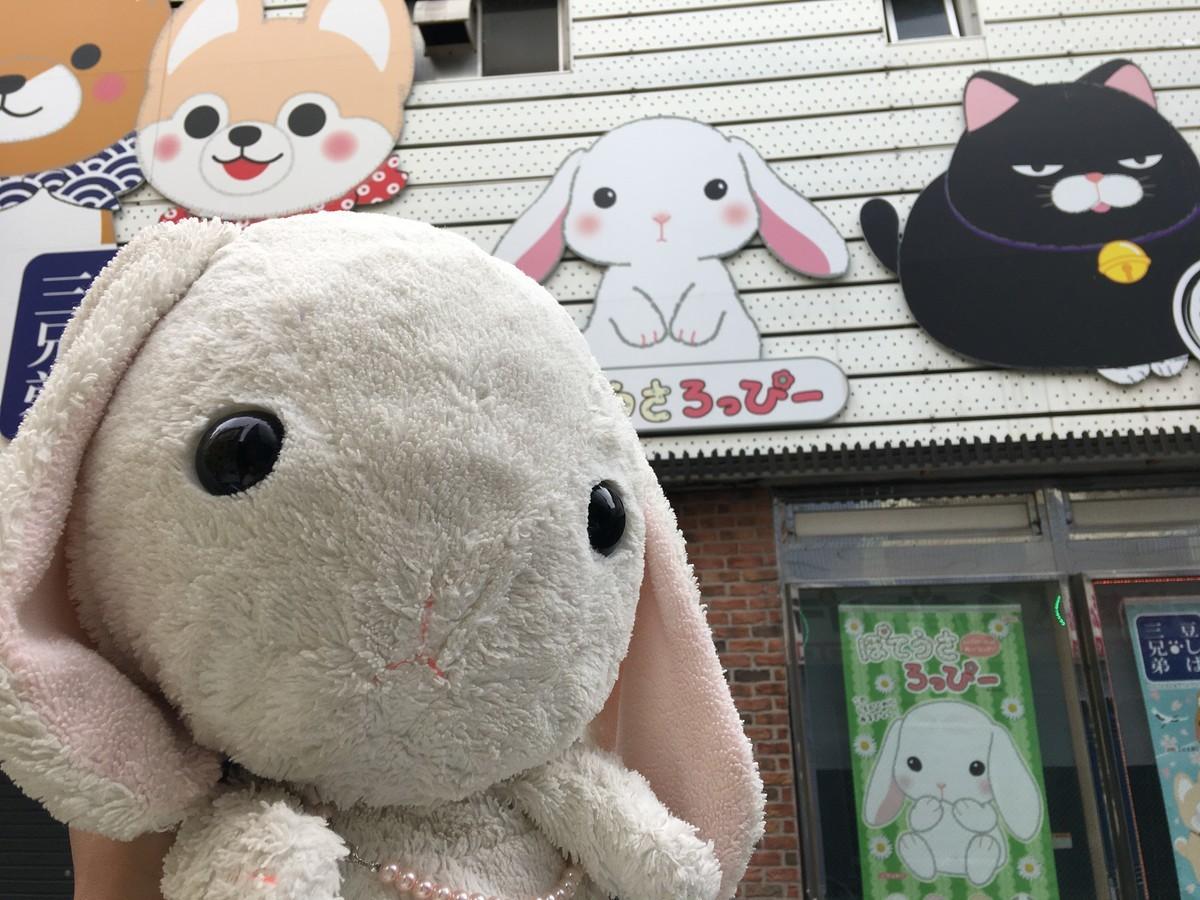 ぽてうさろっぴー新商品!新作「キバぐるみ」のアーム設定!