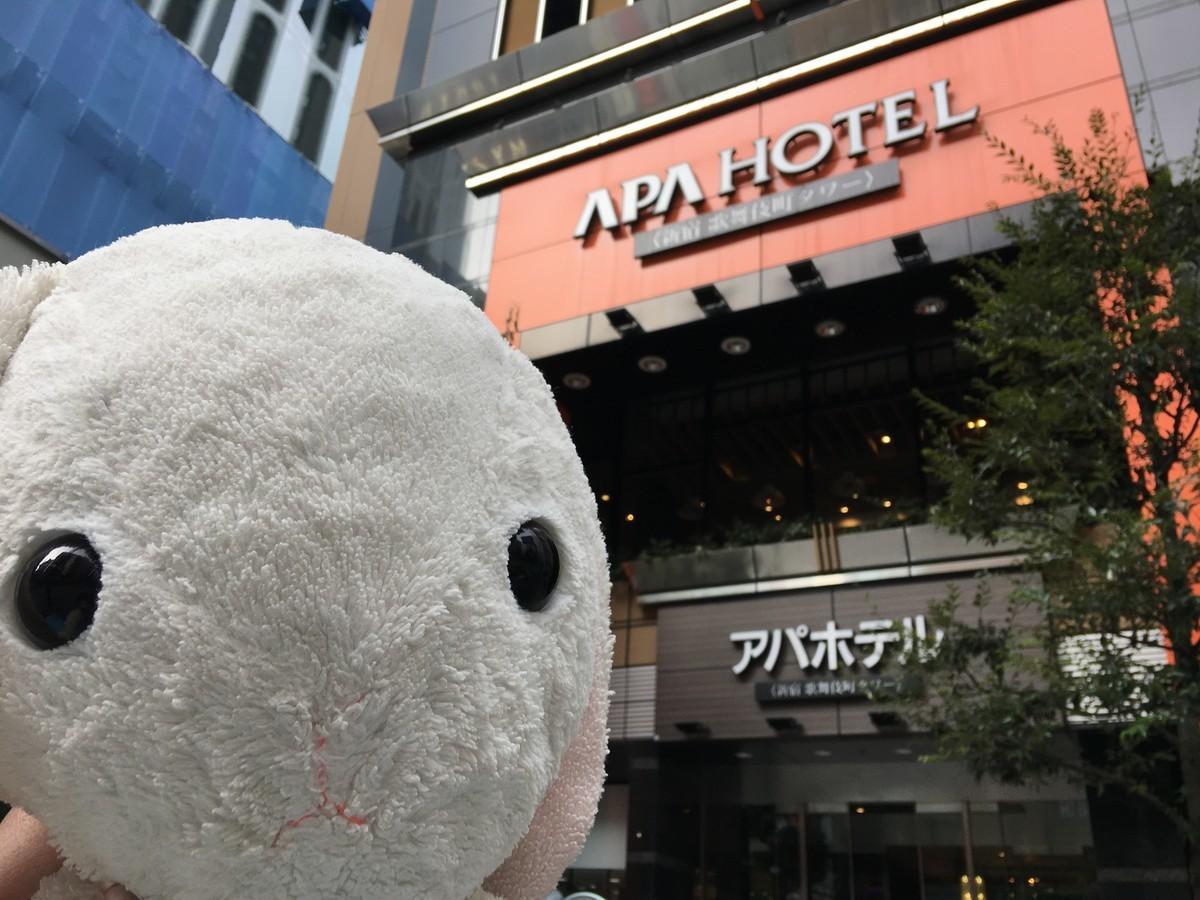 歌舞伎町アパホテル宿泊