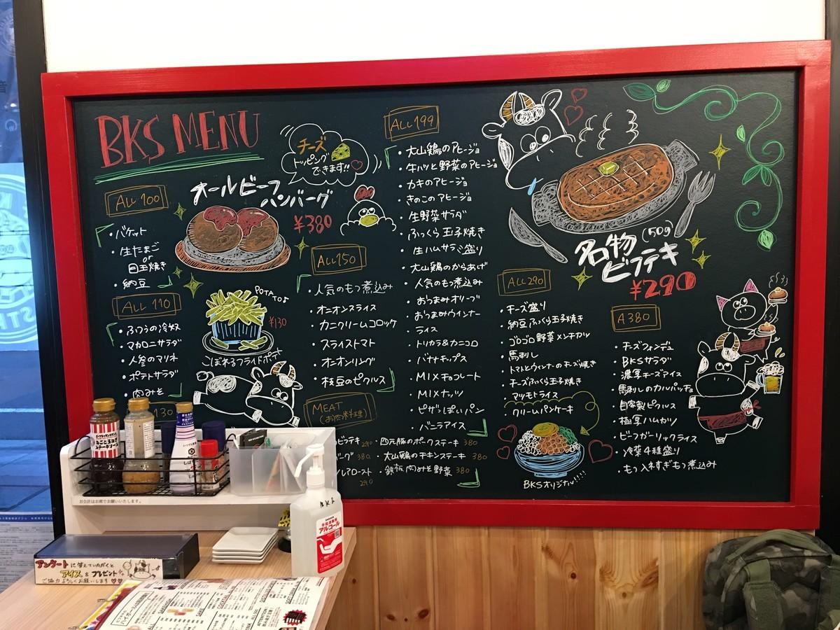 BEEF KITCHEN STANDで290円のステーキ