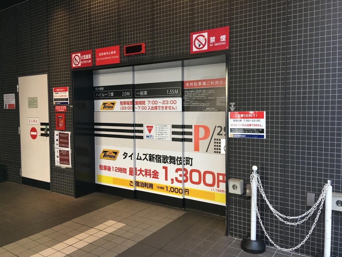 アパホテル歌舞伎町タワー駐車場