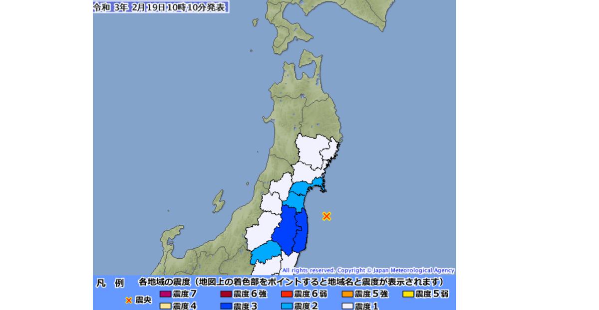 地震速報!福島沖地震 震源地マグニチュード4.7