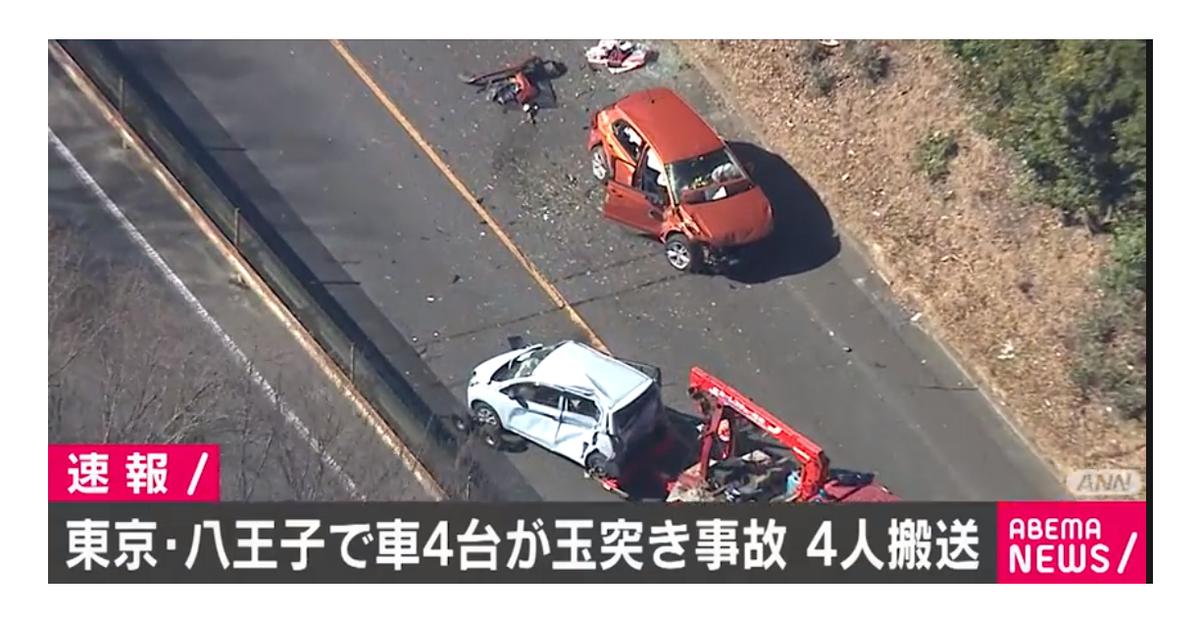 八王子バイパス事故で通行止め! 乗用車4台が玉突き事故映像