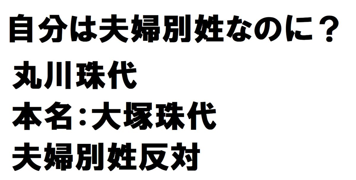 丸川男女共同参画担当相!夫婦別姓で批判殺到!