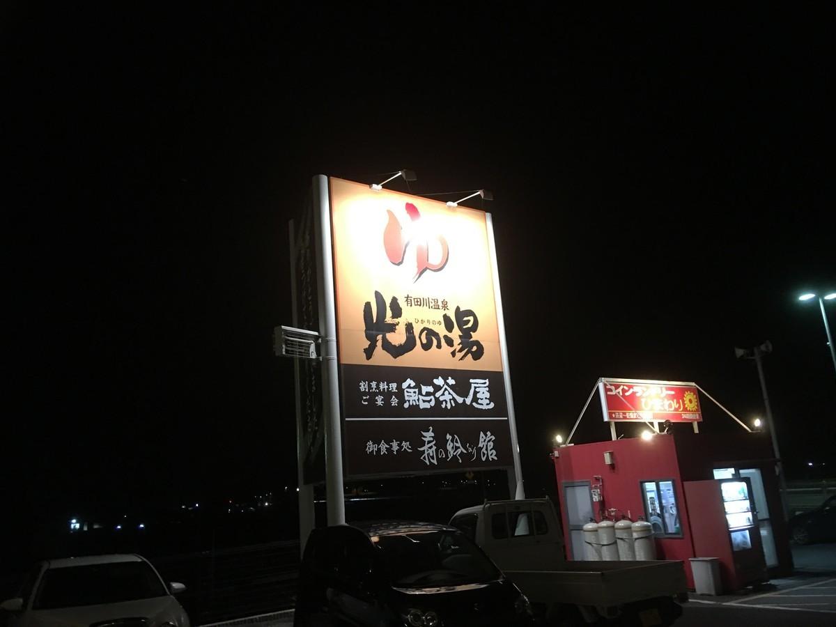 有田川温泉光の湯看板