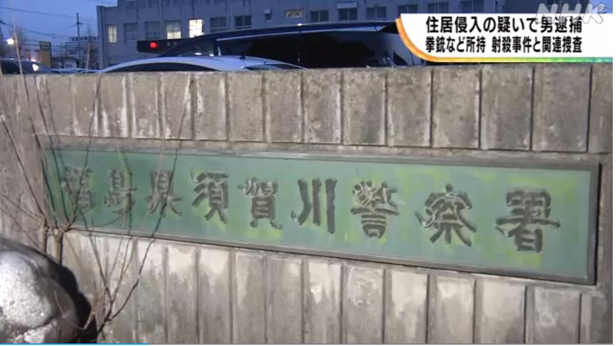 須賀川市拳銃所持の犯人男逮捕!