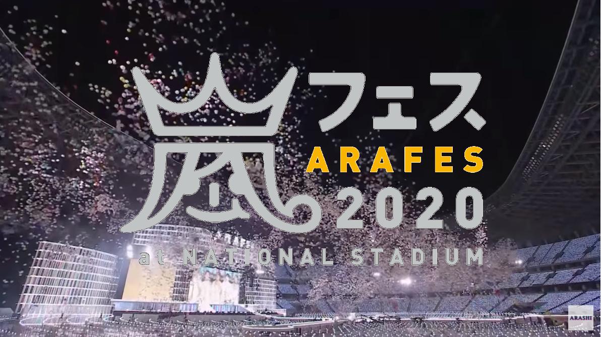 アラフェス2020ライブ映像公開!嵐ダイジェストムービー